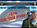военно-спортивные сборы ДЕНЬ СОВЕТСКОЙ АРМИИ