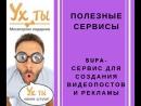Cервис SUPA - Для создания видеопостов и рекламы