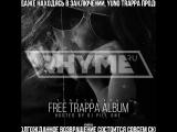 Yung Trappa выпустит альбом 21-го декабря [Рифмы и Панчи]