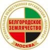«Белгородское землячество – «БЕЛОГОРЬЕ»