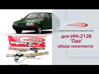 Стеклоподъемники ФОРВАРД для ИЖ-2126