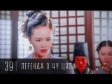 [39/58] Легенда о Чу Цяо / Legend of Chu Qiao / Princess Agents / 楚乔传