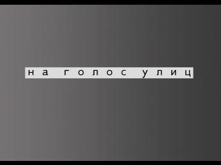 РАКЕТОГРАД (АНТО & Первый Мягкий) - на голос улиц