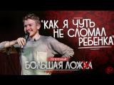 """Данила Поперечный STAND-UP ПОПЕРЕЧНОГО  """"Как я чуть не сломал ребенка"""" (18+) (Full HD 1080)"""