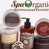 """Натуральная косметика в Улан-Удэ """"SpaOrganica"""""""