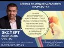 Александр Протасов Эксперт по женскому счастью