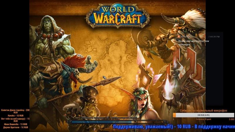 World of Warcraft - пиратка x100 - 7.2 - uwow.biz
