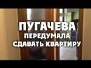 Пугачева передумала сдавать квартиру на Тверской за 220 тысяч рублей