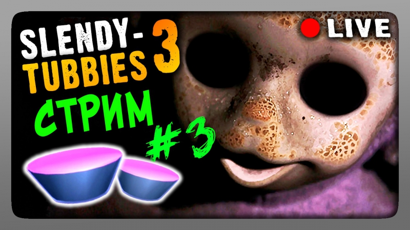 Стрим 3 🔴 Slendytubbies 3 Multiplayer ▶ ВЫЖИВАЕМ ВМЕСТЕ!