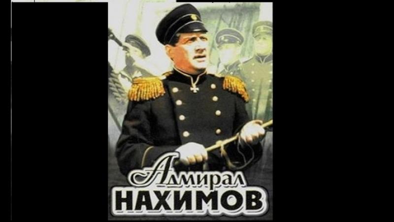х.ф ,,Адмирал НАХИМОВ,, ( 1946 год ) . ( раритет ВМФ - парусные и паровые корабли ).