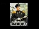х.ф ,,Адмирал НАХИМОВ,, 1946 год . раритет ВМФ - парусные и паровые корабли .