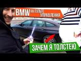 Блогер GConstr заценил! Зачем я ТОЛСТЕЮ ПУльт для BMW, 11 остро. От Кости Павлова
