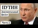 Путин Документальный фильм Андрея Кондрашова Часть 2