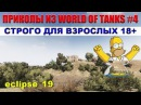 Приколы из World of Tanks 4 Строго для взрослых 18