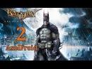 Batman: Arkham Asylum - Серия 2: Терапия