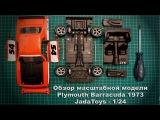Обзор масштабной модели Plymoth Baracuda 1973 JadaToys