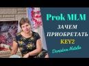 ProkMLM - ЗАЧЕМ ПРИОБРЕТАТЬ KEY2. ОТЗЫВ Прок МЛМ