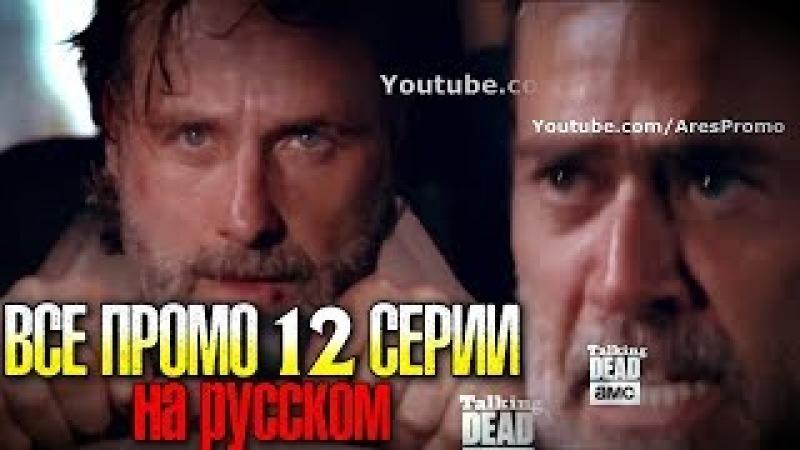 Ходячие мертвецы 8 сезон 12 серия - ВСЕ ПРОМО НА РУССКОМ