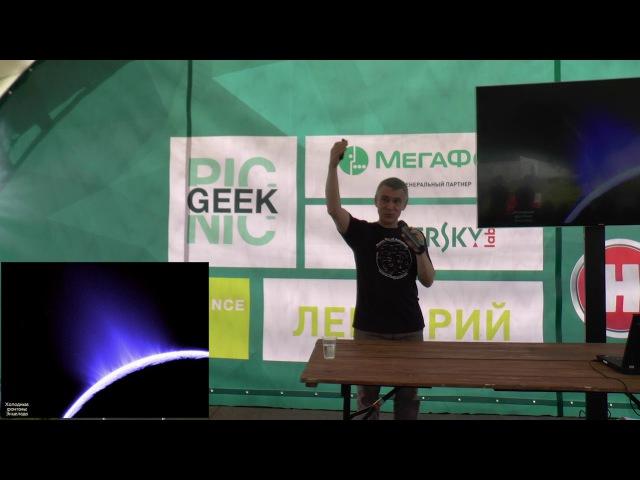 Владимир Сурдин Поиск внеземных цивилизаций смотреть онлайн без регистрации