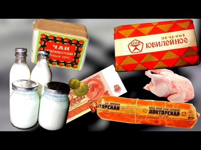 Сколько стоили продукты питания в СССР, и что мог поесть советский гражданин на зарплату