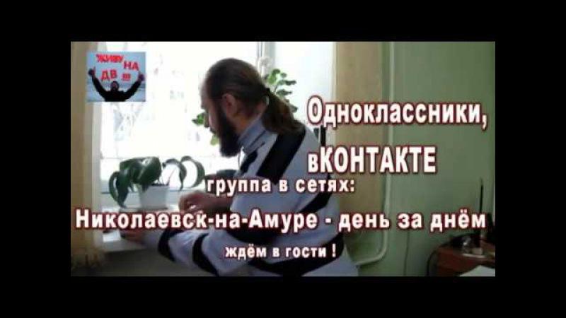 [Николаевск-на-Амуре-ДЕНЬ ЗА ДНЁМ] 1 ОБЕД ДальнеВосточника
