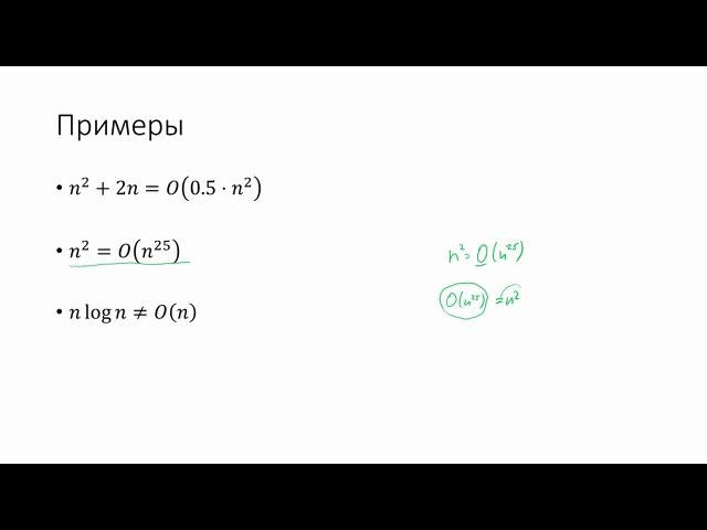 03 - Дискретные структуры. Асимптотики дискретных величин