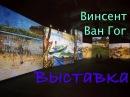 Мультимедийная выставка ВАН ГОГА
