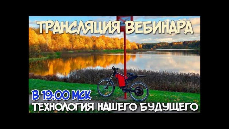 Трансляция вебинара: Мотор-колесо Дуюнова. Переход на 3й этап. Ответы на вопросы.
