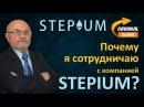 Почему я сотрудничаю с компанией STEPIUM STEPIUM ORIGINAL GLOBAL