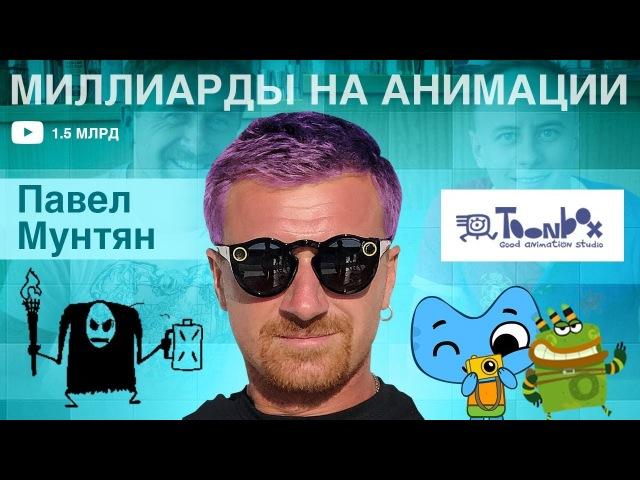 Бизнес на анимации контент, дистрибуция, заработок с YouTube и др. [Павел Мунтян, ToonBoxFreeland]