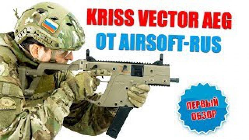 Kriss Vector AEG от Airsoft-Rus. Внешний обзор и эргономика.