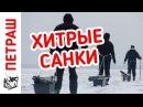 КРУТОЙ ТЮНИНГ Рыболовные САНКИ от Петраша
