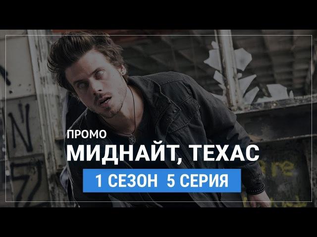 Миднайт, Техас 1 сезон 5 серия Русское промо