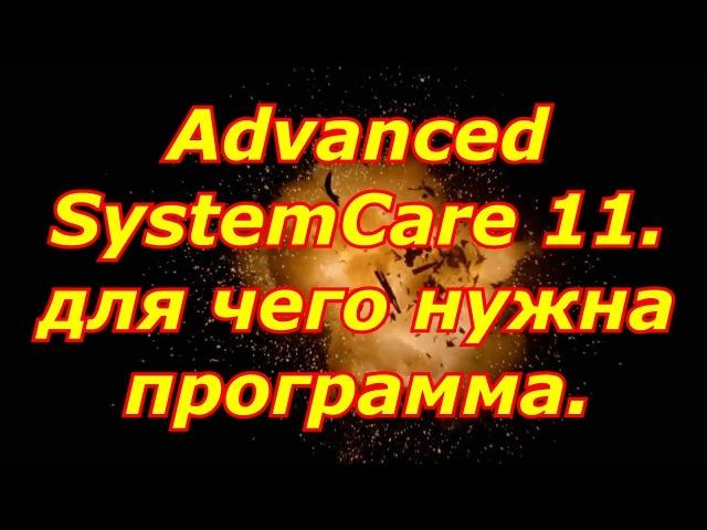 Advanced SystemCare как работать с программой
