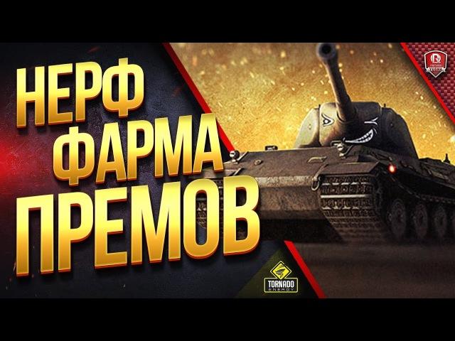 НЕРФ ФАРМА ПРЕМОВ worldoftanks wot танки wot