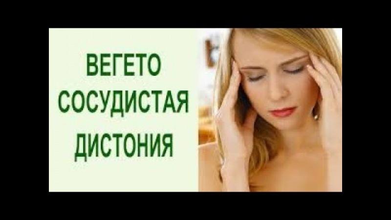 Упражнения при вегето сосудистой дистонии Синдром холодных рук Блуждающий нерв