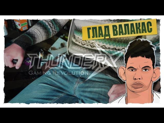 Глад Валакас - Мои игровые девайсы ThunderX3