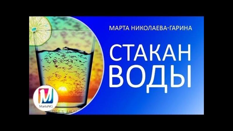 СТАКАН ВОДЫ - Ментальная техника обращения к подсознанию \ Марта Николаева-Гарина