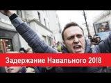 Алексей Навальный снова задержан. Полное видео как задержали Алексея Навальног ...