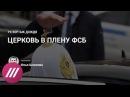 Что нужно знать о сотрудничестве РПЦ и спецслужб