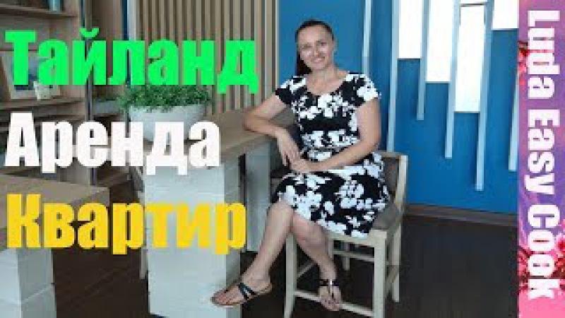 АРЕНДА КВАРТИР (КОНДО) В ТАЙЛАНДЕ – КУРОРТ ХУА ХИН