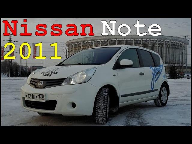 Nissan Note (2011): Отзывы владельца о Ниссан Ноут, три года эксплуатации