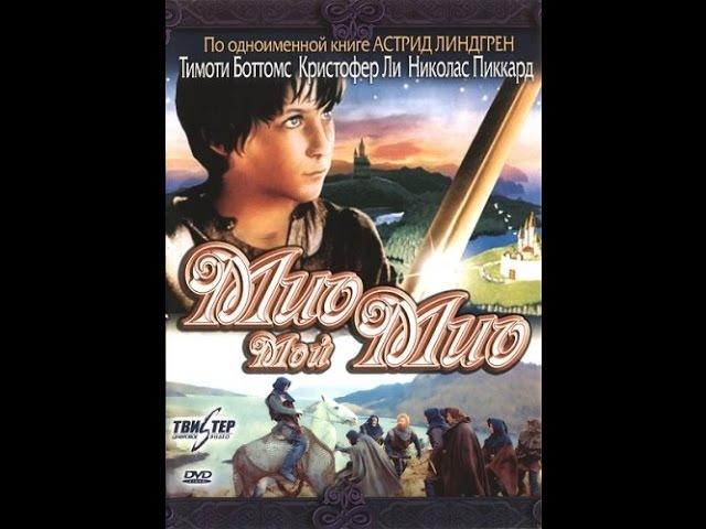 Чудесная сказка для детей и взрослых Мио, мой Мио / 1987