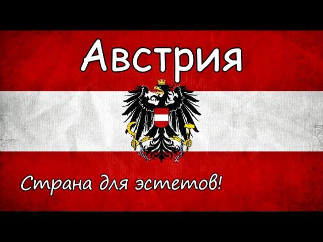 АВСТРИЯ | ИНТЕРЕСНЫЕ ФАКТЫ О СТРАНЕ!