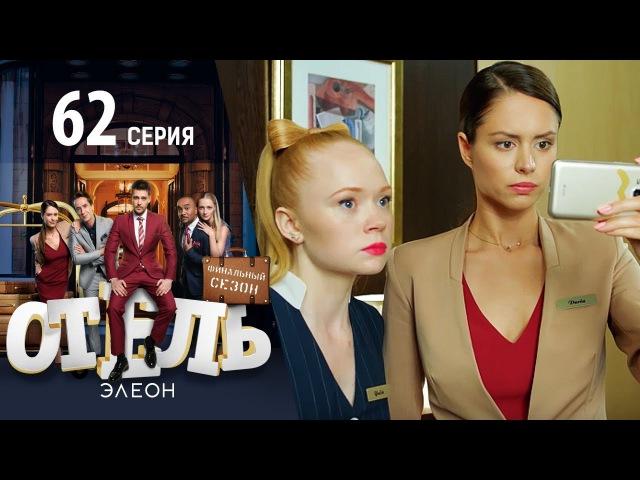 Отель Элеон - 20 серия 3 сезон