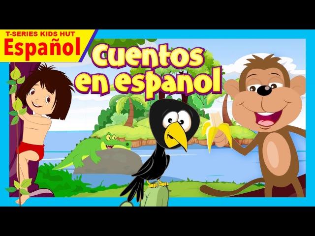 Cuentos en espanol - el libro de la selva, El mono inteligente y El cuervo inteligente