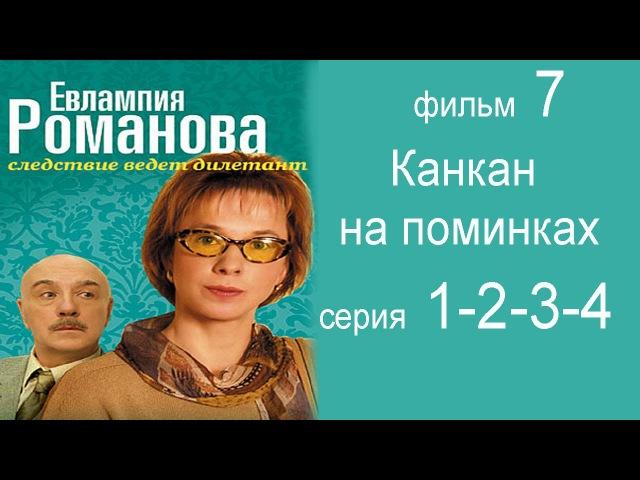 Евлампия Романова Следствие ведёт дилетант фильм 7 (Канкан на поминках 1-2-3-4 серии)