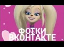 Марина Кравец-Фотки Вконтакте feat. Роза Барбоскина aulov production Адаптация