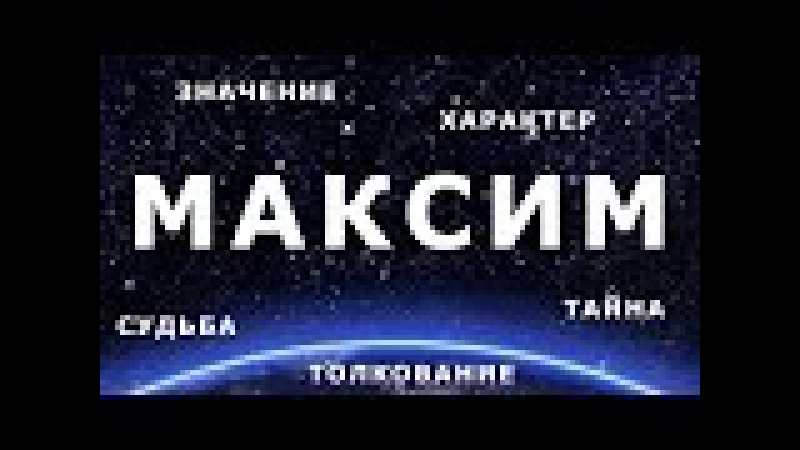 ⚦ МАКСИМ. Значение Толкование имени