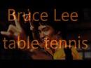 Брюс Ли настольный теннис Bruce Lee table tennis ping pong